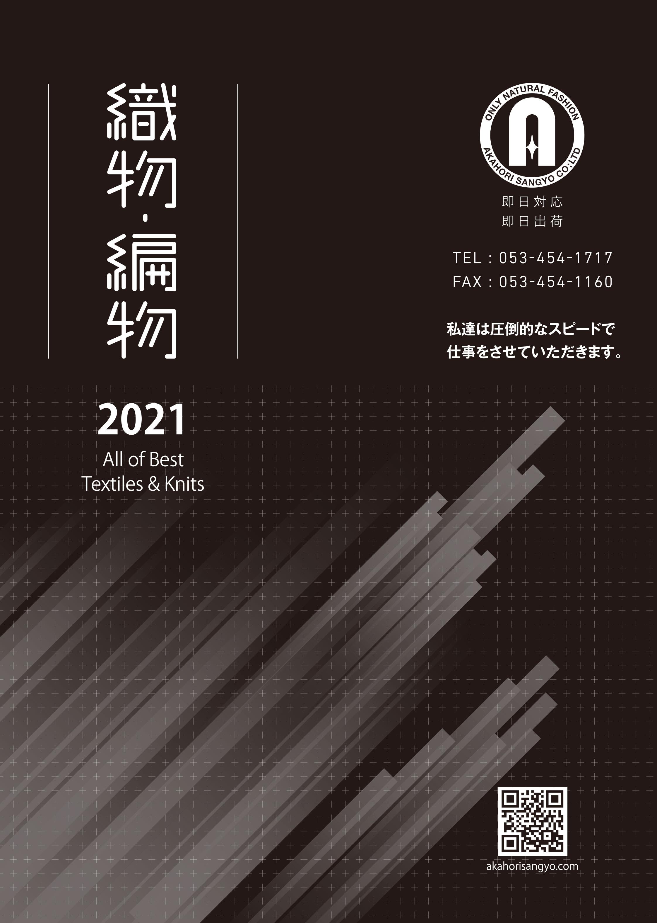 textile_top_2021